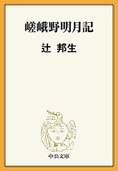 [辻邦生]の嵯峨野明月記 (中公文庫)