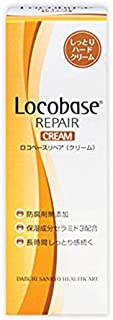 Locobase Repair Cream 30g (Set of 2) by Locobase