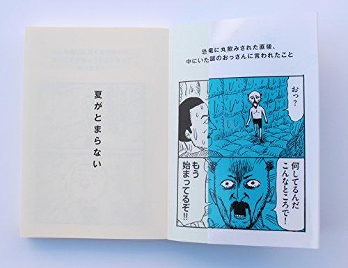 『藤岡拓太郎作品集 夏がとまらない』の4枚目の画像