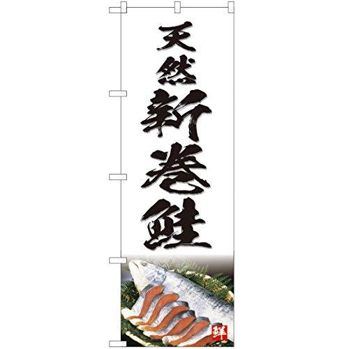 【2枚セット】のぼり 天然 新巻鮭(白) YN-4762 のぼり 看板 ポスター タペストリー 集客 [並行輸入品]