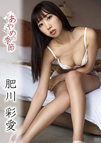 肥川彩愛/あやめの季節 [DVD]