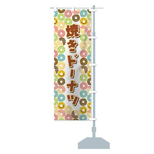 焼きドーナツ のぼり旗 サイズ選べます(ショート60x150cm 右チチ)