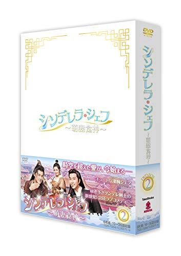 シンデレラ・シェフ ~萌妻食神~ DVD-BOX2
