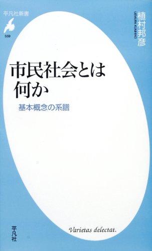 市民社会とは何か 基本概念の系譜 (平凡社新書 559)