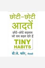 Chhoti-Chhoti Aadaten - Chhote Chhote Badlav Jo Sab Badal Dete Hai (Hindi) Paperback