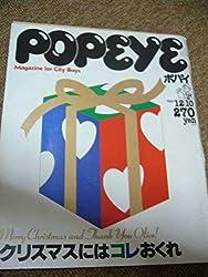 昭和 POPEYE ポパイ 116 1981年12/10 貴乃花 輪島