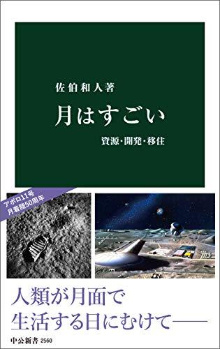 月はすごい 資源・開発・移住 (中公新書)