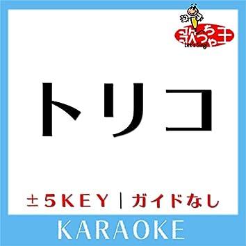 トリコ(ガイド無しカラオケ)[原曲歌手:Nissy(西島隆弘)]