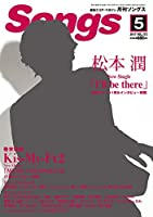 月刊ソングス 2017年 05 月号