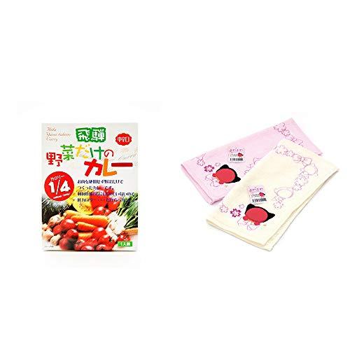 [2点セット] 天領食品 野菜だけのカレー 【中辛口】 (1食分)・さるぼぼ ふわふわタオルハンカチ【ピンク】