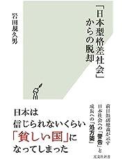 「日本型格差社会」からの脱却 (光文社新書)