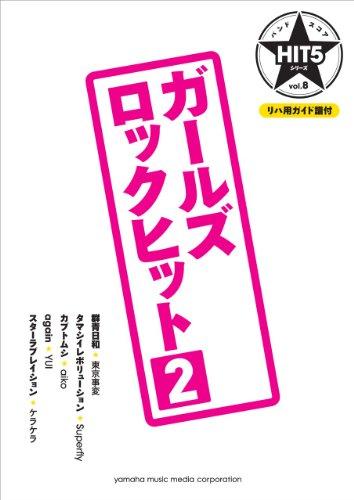 バンドスコア HIT5シリーズ Vol.08 ガールズロックヒット2 【リハ用ガイド譜付】