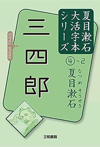 夏目漱石4-2 三四郎 (夏目漱石大活字本シリーズ)