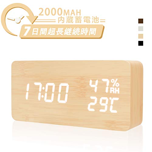 目覚まし時計 多機能置き時計 内蔵電池 デジタル時計 湿度 温度表示 快適度 木目 LEDおしゃれ 木製時計 平日/曜日アラーム 3段輝度調節 音声感知 省エネ 卓上寝室台所用 ベージュ