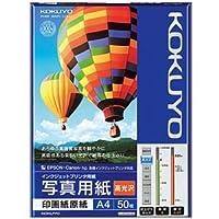 (まとめ) コクヨ インクジェットプリンター用 写真用紙 印画紙原紙 高光沢 A4 KJ-D12A4-50 1冊(50枚) 【×2セット】