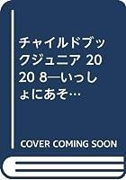 チャイルドブックジュニア 2020 8―いっしょにあそぼ! こんげつのテーマ:おたのしみいっぱい、なつ!