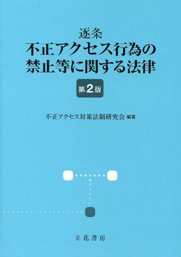 逐条 不正アクセス行為の禁止等に関する法律〔第2版〕 - 不正アクセス対策法制研究会 編著