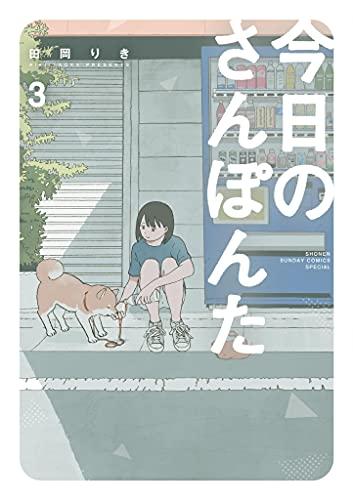 今日のさんぽんた(3) (ゲッサン少年サンデーコミックス)