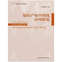 China-based applied research (; second five key national book publishing plan; Wu Handong Law Research Series Chinese contemporary home library of law) Intellectual Property(Chinese Edition)