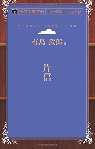 片信 (青空文庫POD(ポケット版))