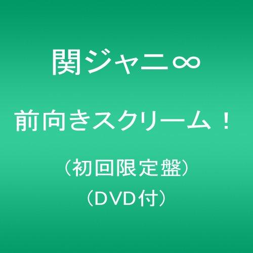 前向きスクリーム! (初回限定盤)(DVD付)