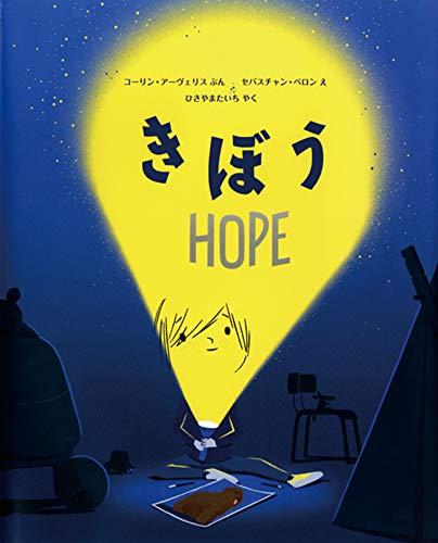 きぼう―HOPE― (評論社の児童図書館・絵本の部屋)