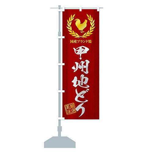 ブランド鶏/甲州地どり のぼり旗(レギュラー60x180cm 左チチ 標準)