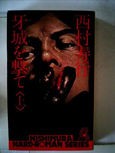 牙城を撃て〈上〉 (1978年) (西村寿行選集)