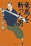 竜馬を斬った男 (集英社文庫)