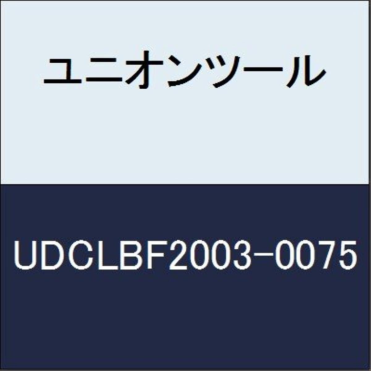 どれか主予定ユニオンツール 切削工具 ロングネックボール UDCLBF2003-0075