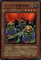 遊戯王カード 【ゴブリン突撃部隊(スーパー)】 BE1-JP202-SR 《ビギナーズエディション1》