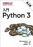 入門 Python 3 第2版