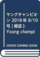 ヤングチャンピオン 2018年 8/10 号 [雑誌]: Young champion 増刊