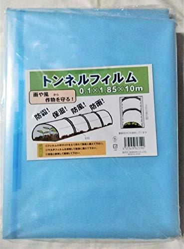 シンセイ(Shinsei) 農業用トンネルフィルム 製品サイズ:0.1×1.85×10m ブルー