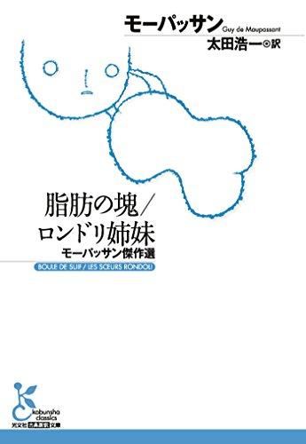 脂肪の塊/ロンドリ姉妹~モーパッサン傑作選~ (光文社古典新訳文庫)