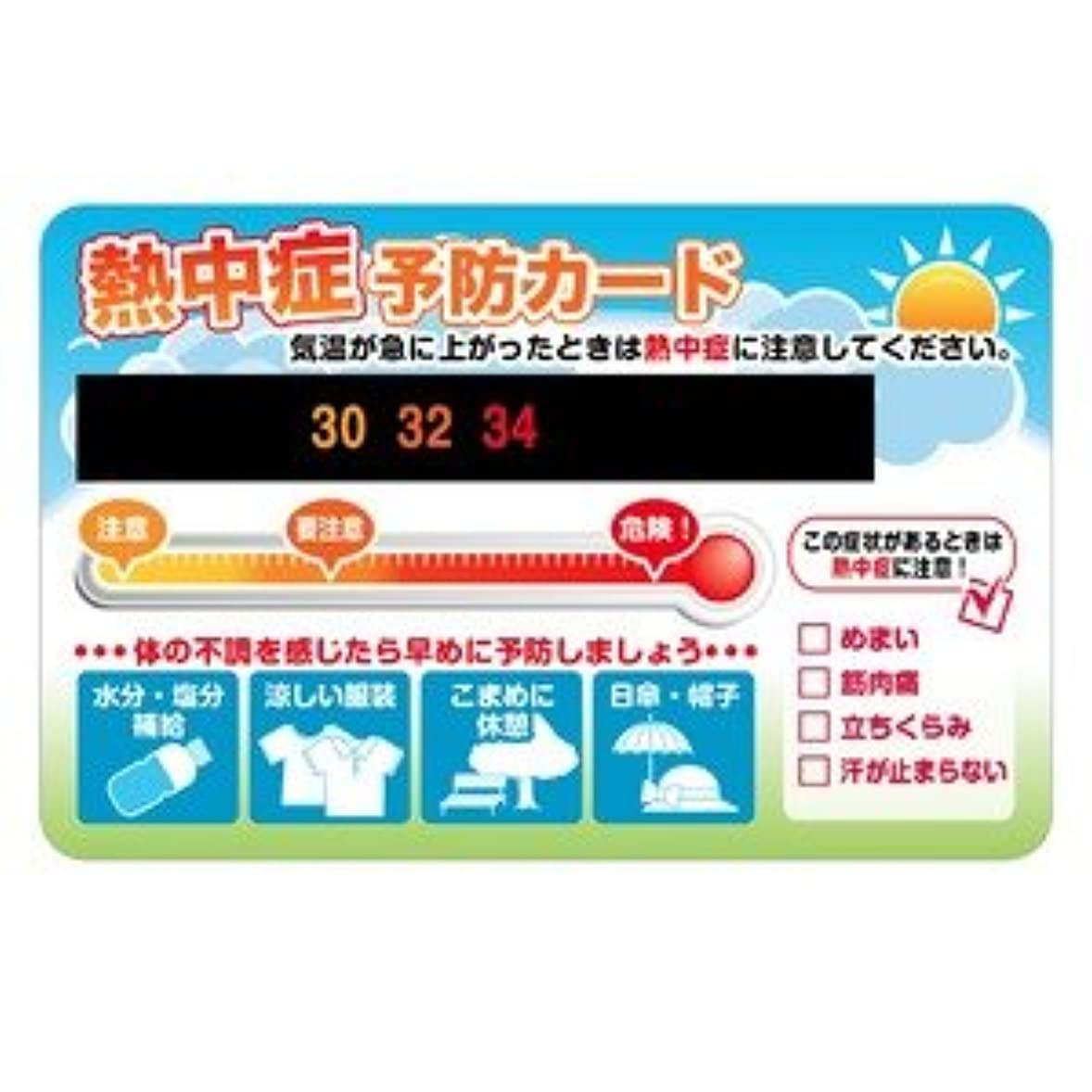 ビバインサート輸血熱中症予防カード?NE2 【100枚セット】 熱中症対策
