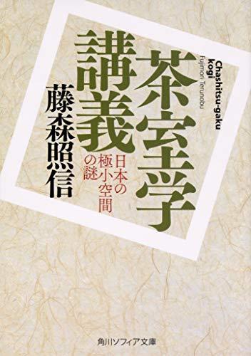 茶室学講義 日本の極小空間の謎 (角川ソフィア文庫)の詳細を見る