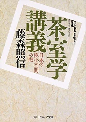 茶室学講義 日本の極小空間の謎 (角川ソフィア文庫)