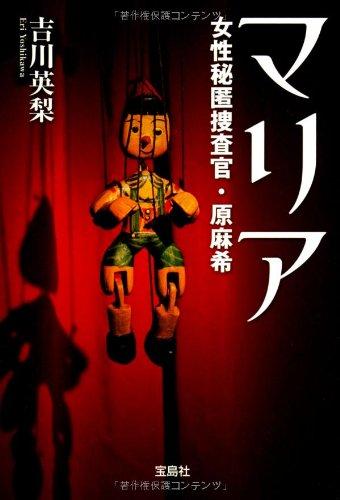 マリア 女性秘匿捜査官・原麻希 (宝島社文庫 『日本ラブストーリー』大賞シリーズ)