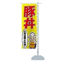 豚丼 のぼり旗 チチ選べます(レギュラー60x180cm 右チチ)