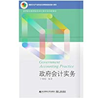 Government accounting practices of Higher Vocational Education of financial accounting specialty materials innovation(Chinese Edition)