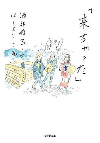 「来ちゃった」 (小学館文庫)