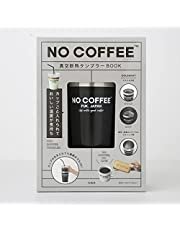 NO COFFEE 真空断熱タンブラーBOOK (バラエティ)