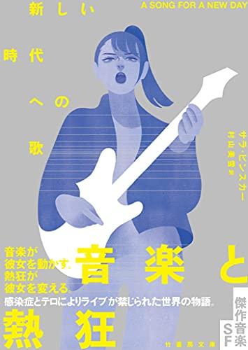 新しい時代への歌 (竹書房文庫)