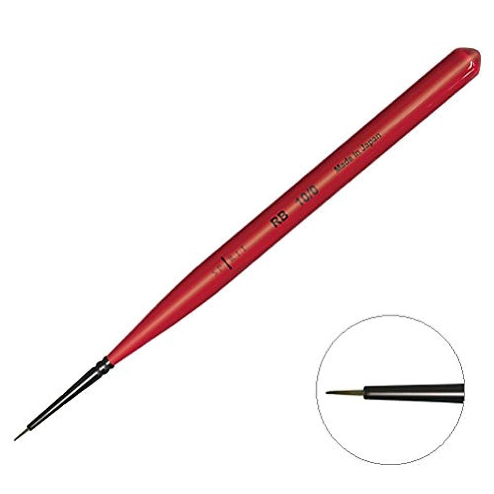 弱いテレビを見るきちんとしたプリジェル ジェルネイル RB 10/0 アート用筆