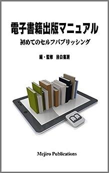[目白書房]の電子書籍出版マニュアル 初めてのセルフパブリッシング
