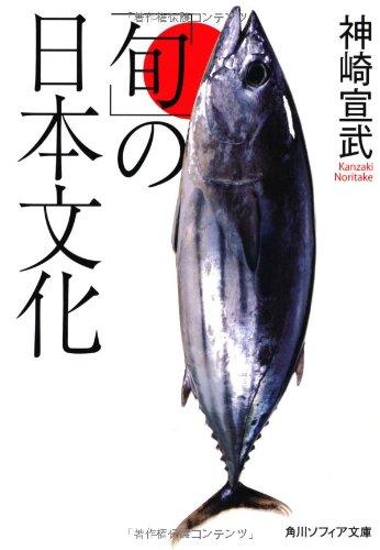 「旬」の日本文化 (角川ソフィア文庫)の詳細を見る
