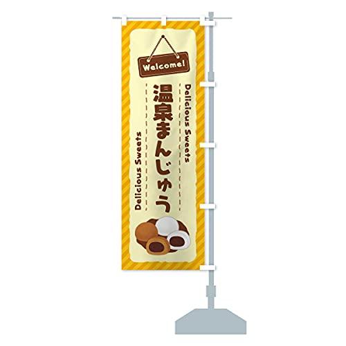 温泉まんじゅう のぼり旗 サイズ選べます(スリム45x180cm 右チチ)