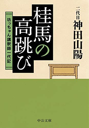 桂馬の高跳び 坊っちゃん講釈師一代記 (中公文庫)