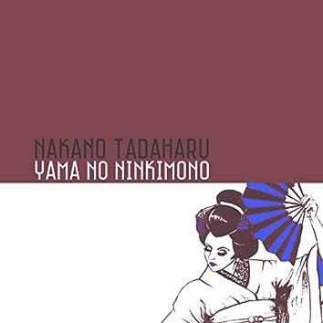 Yama no Ninkimono